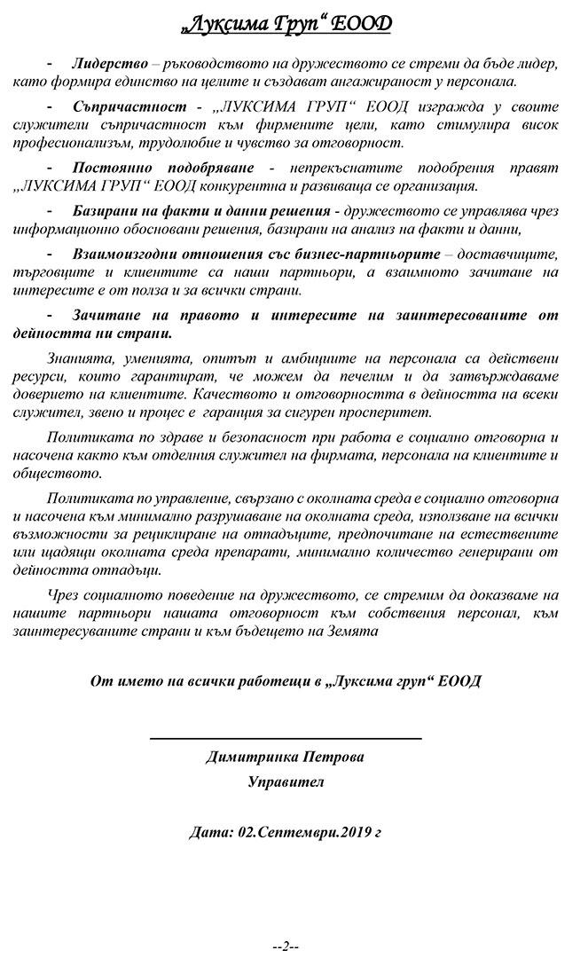 """Декларация за политиката и целите по управление на """"ЛУКСИМА ГРУП"""" ЕООД"""
